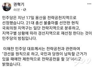 """권혁기 """"민주당 용산 총선후보, 전략공천 안돼"""""""