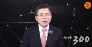 """황교안 '애국세력'에 러브콜…""""박근혜 가장 오래 구속, 국민 바라지 않아"""""""