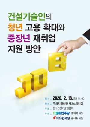 [오늘의 국회토론회-18일]건설기술인의 청년 고용 확대와 중장년 재취업 지원 방안
