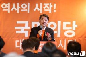 '코로나 사태'…'국민의당' 온라인 창당대회