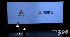 국민의당 창당대회…안철수 당대표 선출·로고 첫 공개
