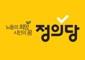 """""""미래한국당 등록 '취소' 해달라""""… 정의당, 헌법소원 청구"""