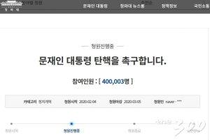 '문재인 탄핵' 청원 40만 넘겼다, 답변요건 두번째 채워…靑 답변은?