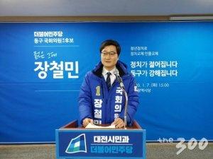 '검증된 청년 보좌관' 장철민, '대전동구' 총선 본선행 티켓 획득