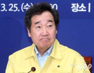 """이낙연 """"첫 재난 대응 '긴급생계지원금' 지급…사회보험료도 감면"""""""