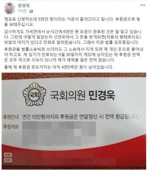 '30억'대 자산가 민경욱, 재검표 후원금 5000만원 호소