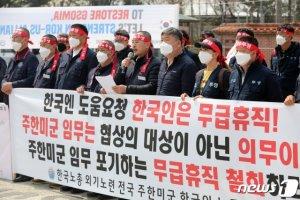 """주한미군 근로자 무급휴직…국방부 """"지원 특별법 마련"""""""