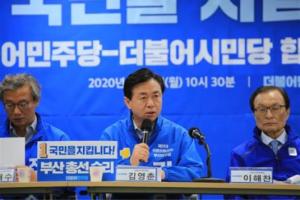 """김영춘 """"코로나 극복 위해 '국가보증재난대출' 실시하자"""""""