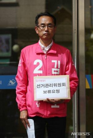 """선관위 """"김대호 후보등록 무효…가처분 신청 관련 대응은 검토 안 해"""""""
