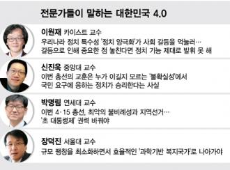 '한국정치4.0' 학자들의 네가지 제언