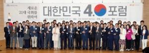 국회의원 80여명 '일하는 국회' 선포