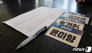'두문불출' 윤미향 오늘 기자회견…무슨 말 할까