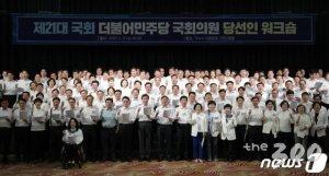 """30대 초선이 선포한 민주당 결의문 """"일하는 국회 만들자"""""""