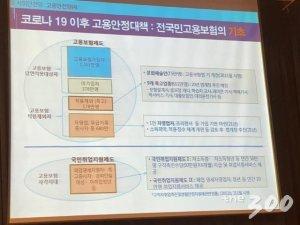 """靑김연명 """"내년 자영업자·프리랜서 고용보험 가입 법개정 추진"""""""