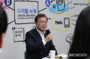 文, 7차 비상경제회의 겸 한국판뉴딜 보고대회…