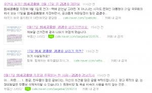[팩트체크] 8월 17일 임시공휴일 지정 '김경수 살리기'다?
