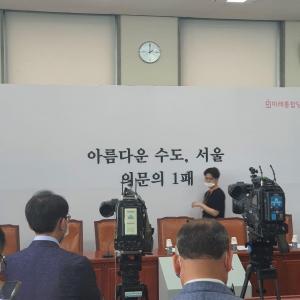 '아름다운 수도 서울 의문의 1패' 통합당, 톡톡 튄다