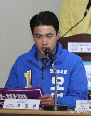 """오영환 의원 """"자발적 격리…마음 무겁고 또 무거워"""""""