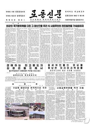 """北, ICBM '화성-14형' 3주년 대대적 조명…""""민족사적 대경사"""""""