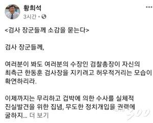"""황희석, 윤석열 부인 주가조작 의혹에 """"끝까지 가보자"""""""
