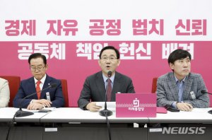 [단독]'윤미향사태'고삐 죄는 통합당, 기부금 몰수법 내놓는다