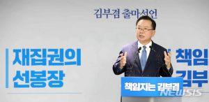 """'명분·디테일' 챙긴 김부겸 """"민주당 대통령 만들겠다""""(종합)"""