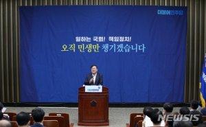 """부동산법 본회의 처리 직전, """"집권당 책임"""" 외친 김태년"""
