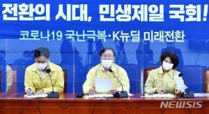 """""""오늘 추경 마지노선""""…김태년 """"반드시 처리해야"""""""