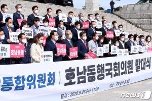 국민의힘, '친호남' 행보에 영남의원 대거 나섰다