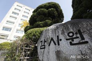 정치 쟁점된 '월성 1호기'…'아전인수'결과 내놓은 감사원