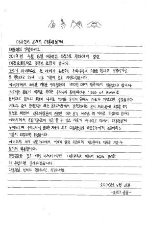 文에게 '또' 문화재 기증한 중학생… 'Sea of Korea' 지도