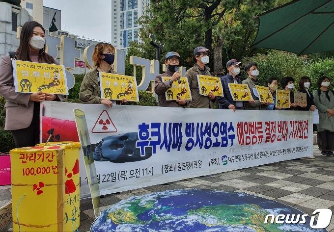 日 후쿠시마  원전 방사능 오염수 방류…대한민국이 뿔났다