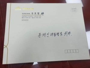 탈원전 재고, '라스 특검'…文 향한 주호영의 '10개 질문'