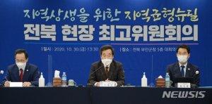 """이낙연 """"수도권서 멀수록 법인세 인하…공공기관 50% 지방대 채용"""""""