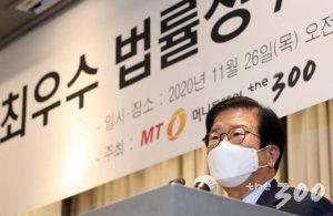 """박병석 의장 """"법 만드는 건 의원 의무…과잉입법 경계해야"""""""