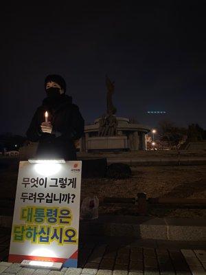 """국민의힘, 주말 靑 앞 1인 시위…""""文 대통령 침묵, 비겁"""""""