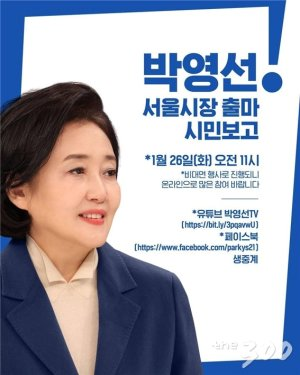 """박영선, 26일 서울시장 출마선언…""""서울 탈바꿈할 비전 제시"""""""
