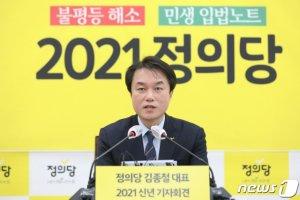 """국민의힘 """"김종철 성추행, 정의당이라 더욱 충격적"""""""