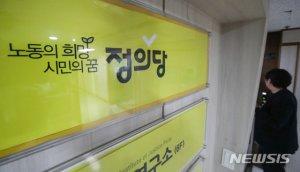 """고개숙인 정의당 """"조직문화 못 바꿨다…무한한 책임 통감"""""""