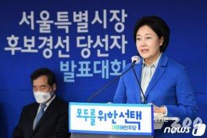 """[후보 수락연설 전문]박영선 """"강한 서울 만든다"""""""