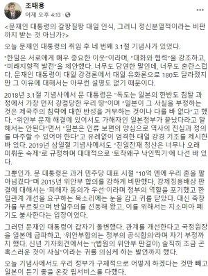 """외교부, 조태용에 """"실망과 우려""""…'文, 정신분열적 대일외교' 논란"""