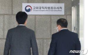 국민의힘, 공수처 인사위원에 김영종·유일준 변호사 추천