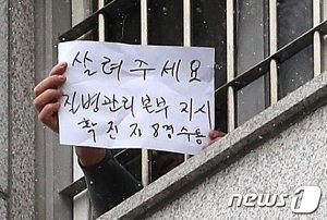 """[단독]동부구치소 """"살려주세요"""" 손팻말 수감자에 불이익 준 법무부"""