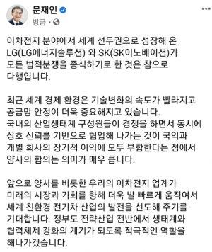 """文대통령 """"LG-SK 법적분쟁 종식 다행""""…물밑 중재한 靑"""