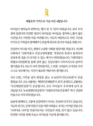 """文대통령, 세월호7주기 추모 """"나라다운 나라 국민외침 잊지 않아"""""""
