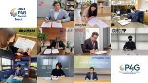 P4G 서울정상회의 D-40…삼성전자·이케아 등 MOU