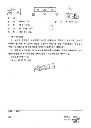 '상사맨', 베트남 출장가서 '선원 구출'…민간외교  비사