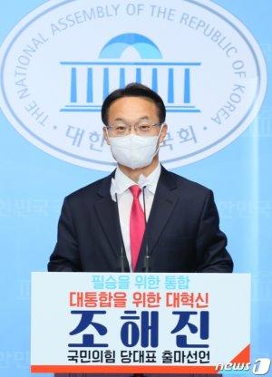 """국힘 당대표 레이스 시작…조해진 """"정권심판 플랫폼 될 것"""" 출마선언"""