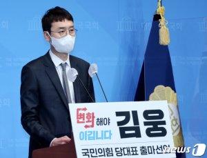 """김웅 """"이준석 틀렸다…소외된 청년 목소리도 대변할 수 있어야"""""""