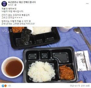 """계룡대 '부실급식' 논란…軍 """"모든 메뉴 정상제공 됐을 것"""""""